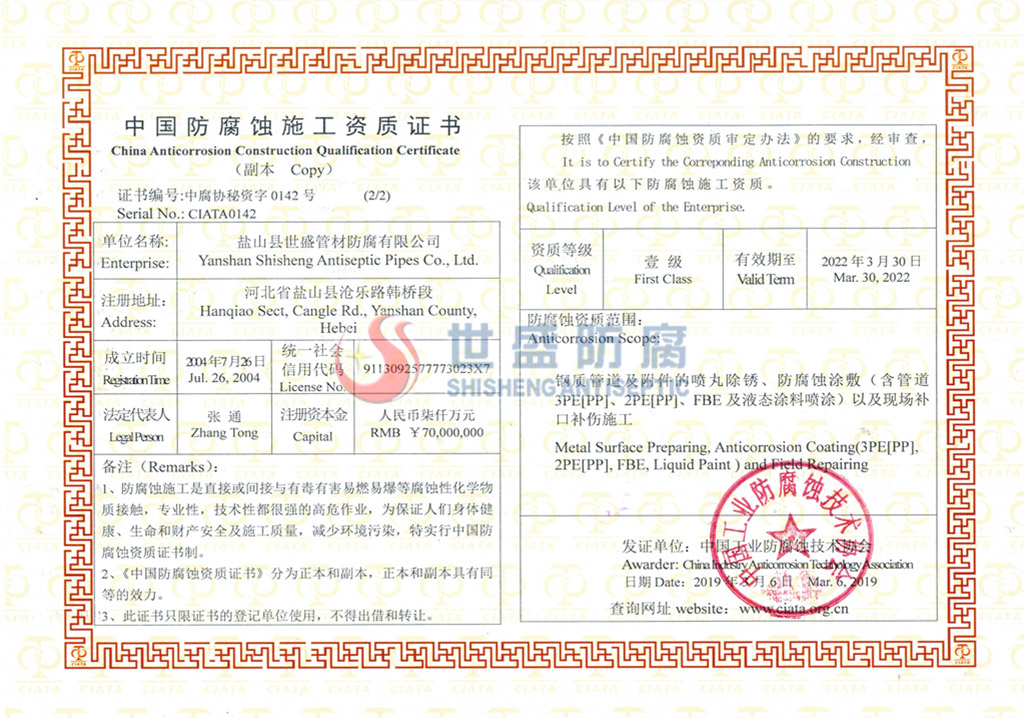 亚博竞猜蚀施工壹级资质证书