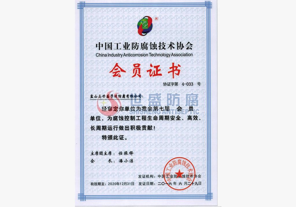 中国工业亚博竞猜蚀协会会员证书