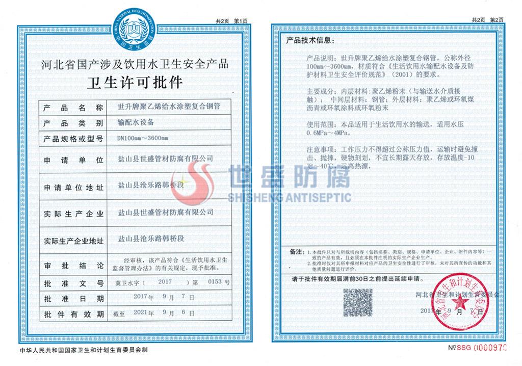 聚乙烯卫生许可批件